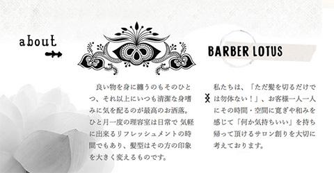 Barber Lotus