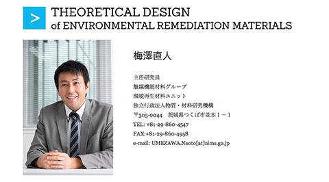 独立行政法人物質・材料研究機構